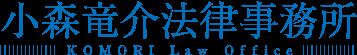 小森竜介法律事務所